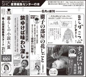【広告掲載】2018年6月20日『読売新聞』6月24日『朝日新聞』