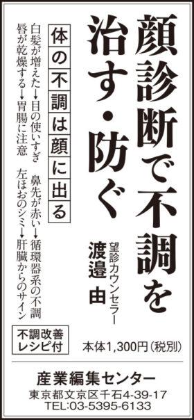 【広告掲載】2018年6月24日『読売新聞』