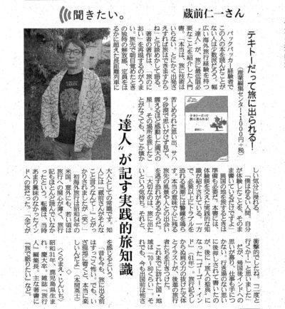 『産経新聞』書評