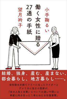 小手鞠るい×望月衿子『働く女性に贈る27通の手紙』刊行記念イベント