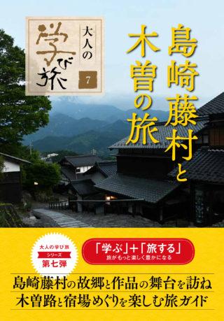 島崎藤村と木曽の旅<大人の学び旅>シリーズ7