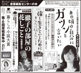 【広告掲載】2018年8月14日『朝日新聞』(東京本社版)7月29日『朝日新聞』7月27日『読売新聞』