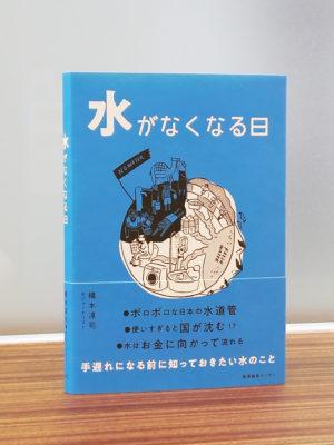 「マル激トーク・オン・ディマンド」に『水がなくなる日』橋本淳司さんが出演!