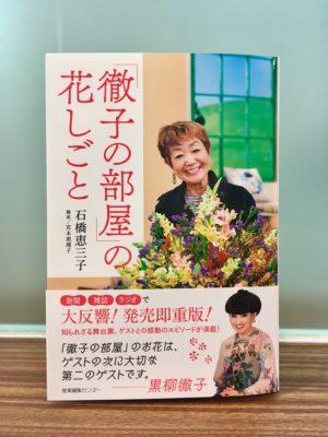 『「徹子の部屋」の花しごと』2刷出来!