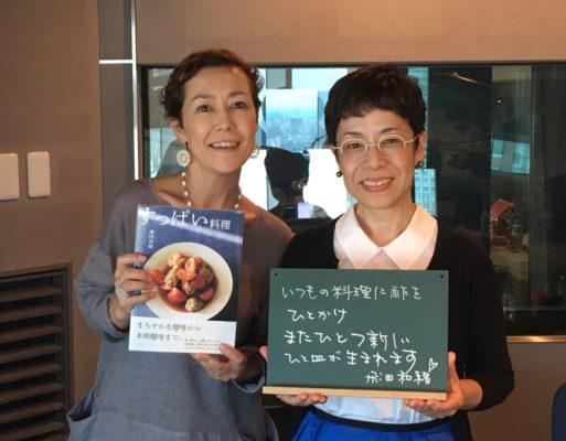 J-WAVE「GOOD NEIGHBORS」に『すっぱい料理』飛田和緒さんが出演!