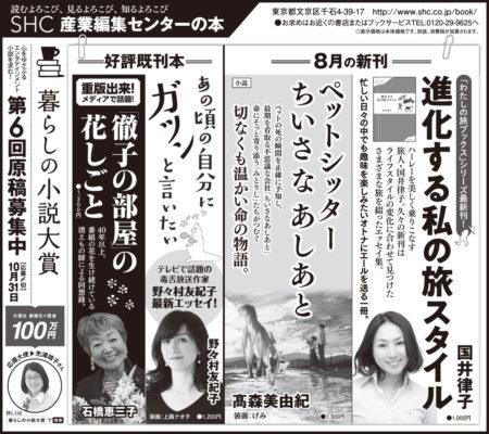 【広告掲載】2018年8月26日『朝日新聞』8月31日『読売新聞』