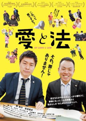 映画「愛と法」公開記念! 弁護士夫夫(ふうふ) 南和行さん・吉田昌史さんトークショー&サイン会決定!