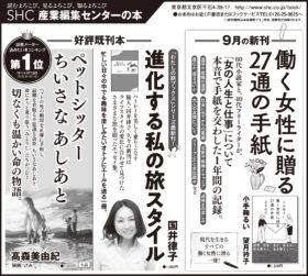 【広告掲載】2018年9月29日『朝日新聞』9月23日『読売新聞』
