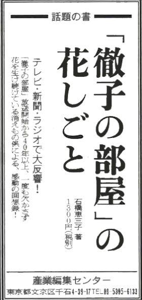 【広告掲載】2018年10月13日『朝日新聞』