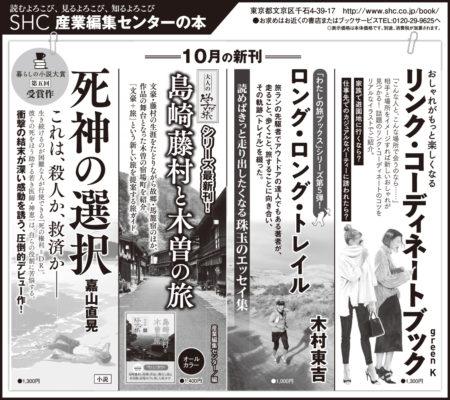 【広告掲載】2018年10月27日『朝日新聞』10月21日『読売新聞』