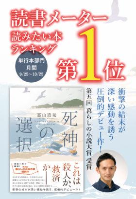 『死神の選択』読書メーター「読みたい本ランキング」月間1位!