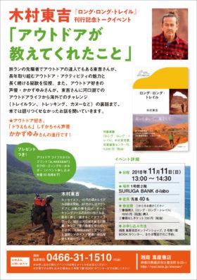 11/11(日)湘南蔦屋書店にて『ロング・ロング・トレイル』刊行記念イベント開催!