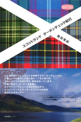 『スコットランド タータンチェック紀行』3刷出来!