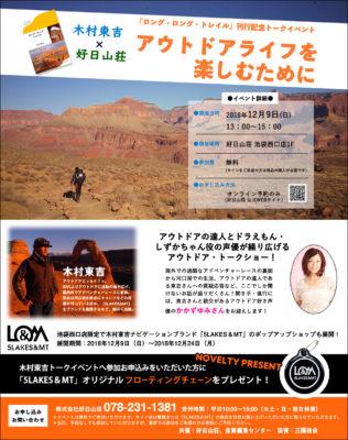 12/9(日)好日山荘 池袋西口店にてイベント開催!