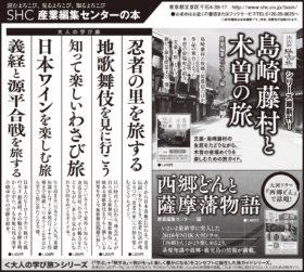 【広告掲載】2018年11月24日『朝日新聞』