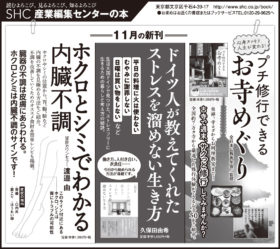 【広告掲載】2018年11月25日『朝日新聞』11月24日『読売新聞』