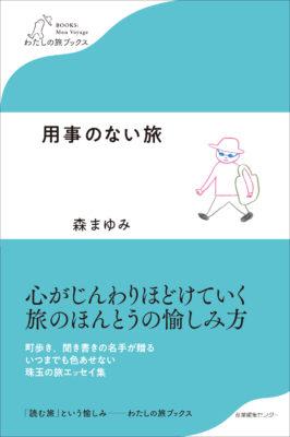 わたしの旅ブックス6『用事のない旅』重版決定!