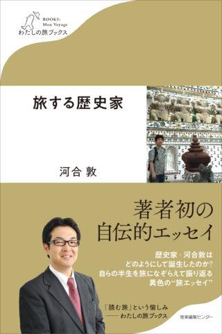 旅する歴史家 <わたしの旅ブックス7>