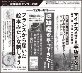 【広告掲載】2018年12月24日『読売新聞』12月22日『朝日新聞』