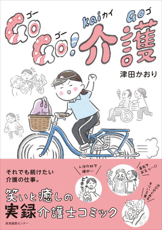 Go Go! 介護