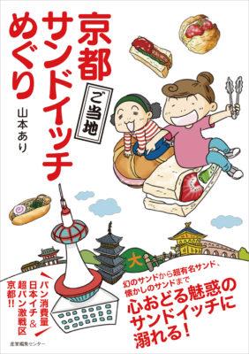 『京都ご当地サンドイッチめぐり』重版出来!(2019/3/25)