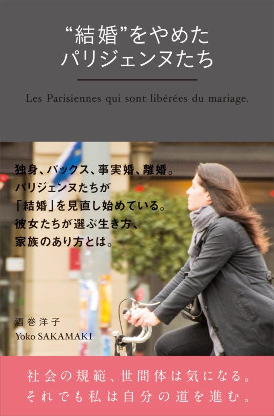 """""""結婚""""をやめたパリジェンヌたち"""