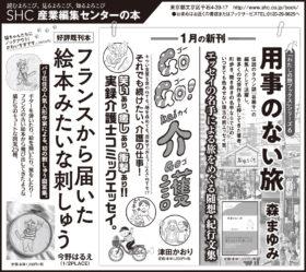 【広告掲載】2019年1月27日『読売新聞』1月25日『朝日新聞』