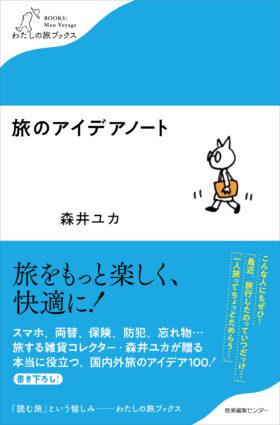 『旅のアイデアノート』重版出来!(2019/5/16)