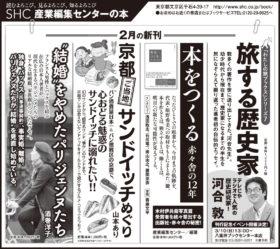 【広告掲載】2019年2月24日『読売新聞』『毎日新聞』 2月17日『朝日新聞』