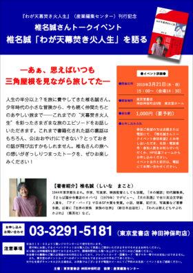 3/21(木・祝)椎名誠さんトークショー開催!