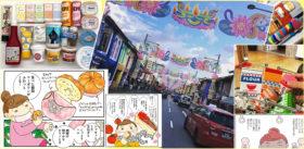<受付終了>3/29(金)『旅のアイデアノート』&『京都ご当地サンドイッチめぐり』刊行記念イベント開催!