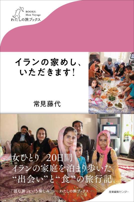 イランの家めし、いただきます!<わたしの旅ブックス10>