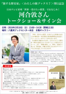 3/10(日)『旅する歴史家』刊行記念講演 in 八重洲ブックセンター本店