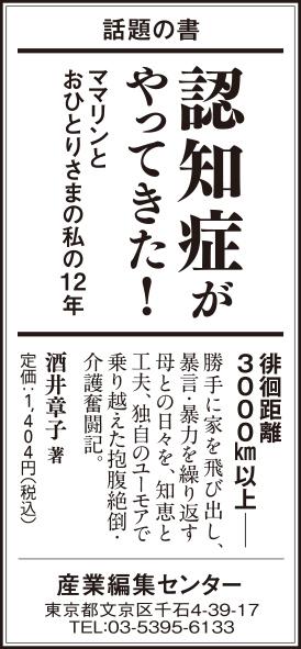 【広告掲載】2019年6月9日『読売新聞』6月29日『朝日新聞』
