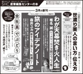 【広告掲載】2019年3月21日『読売新聞』