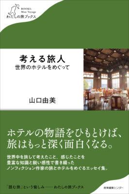 『考える旅人 世界のホテルをめぐって』の著者・山口由美さん 5/18(土)講演会開催!