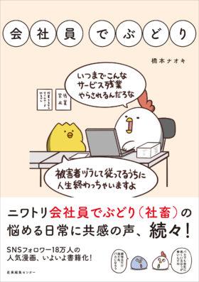 『会社員でぶどり』3刷出来!(2019/6/3)