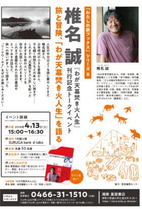 4/13 湘南蔦屋さんで椎名誠さんトークショー開催!