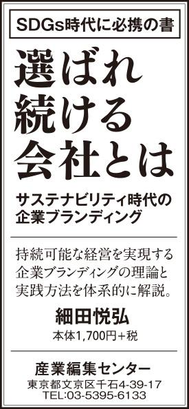 【広告掲載】2019年4月22日『日本経済新聞』