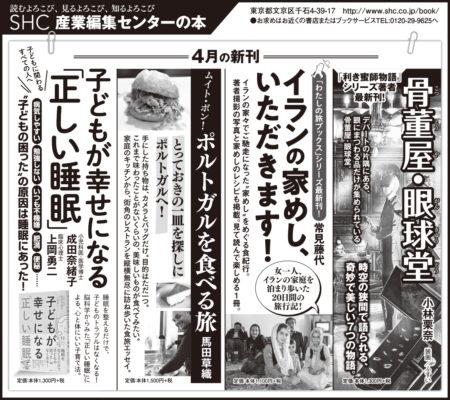 【広告掲載】2019年4月22日『読売新聞』