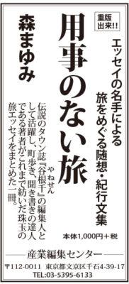 【広告掲載】2019年5月23日『毎日新聞』