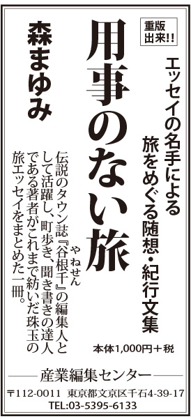 【広告掲載】2019年6月8日『読売新聞』6月15日『朝日新聞』