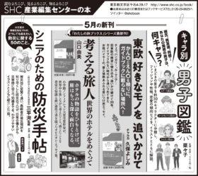 【広告掲載】2019年5月24日『読売新聞』5月26日『朝日新聞』