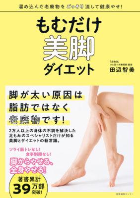 『もむだけ美脚ダイエット』5刷出来!