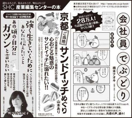 【広告掲載】2019年6月15日『朝日新聞』6月28日『読売新聞』