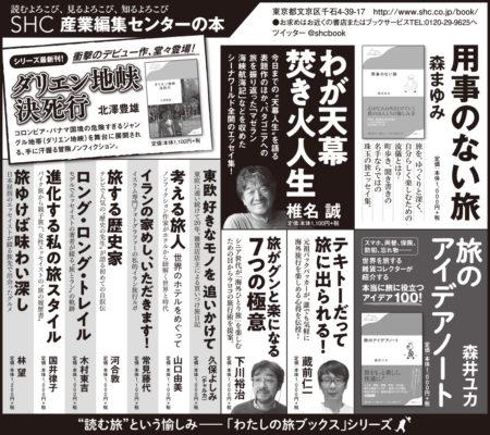 【広告掲載】2019年6月16日『読売新聞』6月21日『朝日新聞』