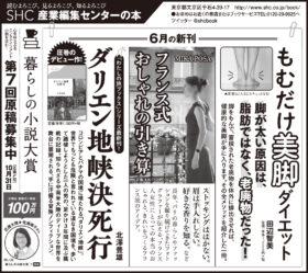 【広告掲載】2019年6月22日『読売新聞』6月28日『朝日新聞』