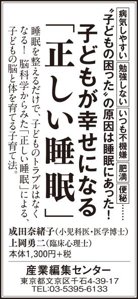 【広告掲載】2019年6月22日『朝日新聞』6月30日『読売新聞』