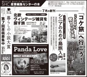 【広告掲載】2019年7月29日『朝日新聞』『読売新聞』