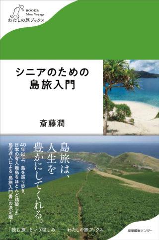 シニアのための島旅入門<わたしの旅ブックス14>